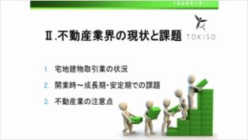 Ⅱ.不動産業界の現状と課題