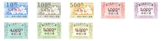 神奈川県収入証紙(刷色見本)