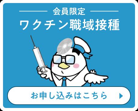 会員限定ワクチン職域接種