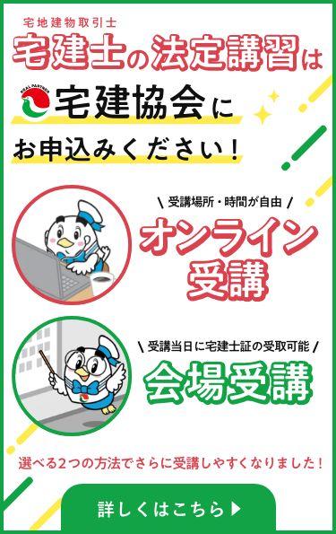 公益社団法人 神奈川県宅地建物取引業協会| 神奈川県宅建協会